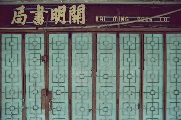 Kai Ming book Store