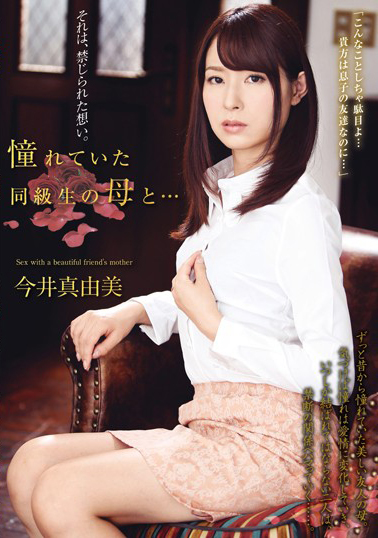 OKSN-271 Longing Which Was Classmate Of My Mother And … Mayumi Imai