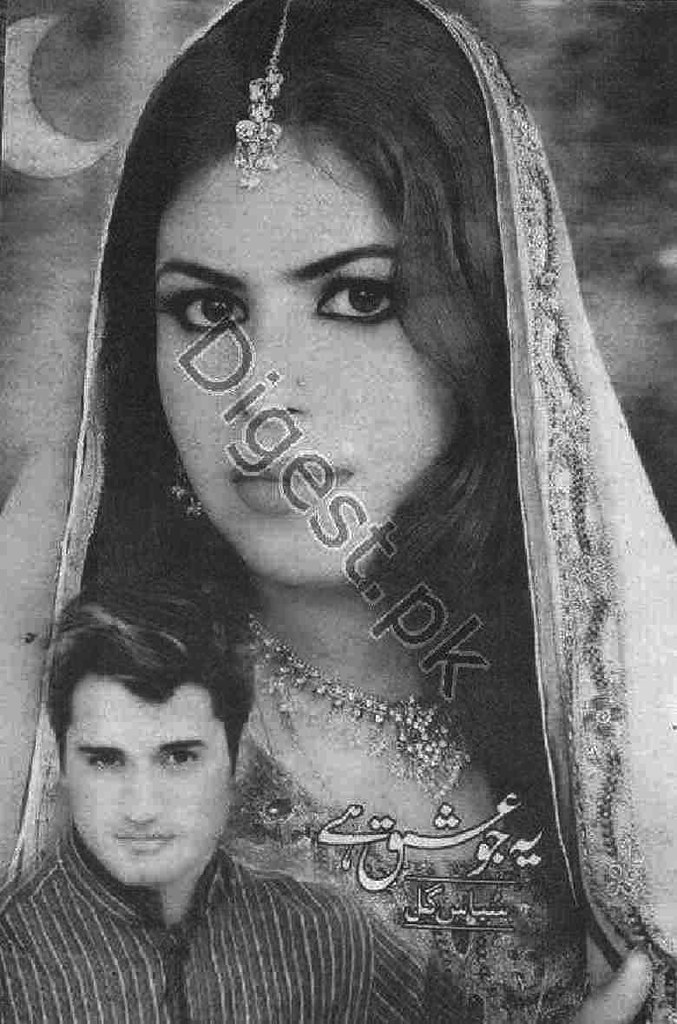 Ye Jo Ishaq He is a very well written complex script novel which depicts normal emotions and behaviour of human like love hate greed power and fear, writen by Sabas Gul , Sabas Gul is a very famous and popular specialy among female readers
