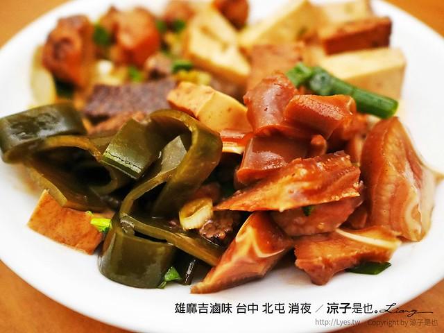 雄麻吉滷味 台中 北屯 消夜 8