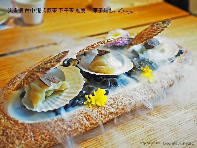 炎香樓 台中 港式飲茶 下午茶 推薦 29