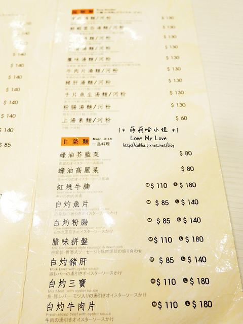 台北東區美食餐廳推薦1976香港粥麵館 (14)