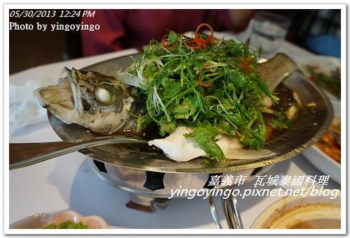 嘉義市_瓦城泰國料理20130530_DSC04072