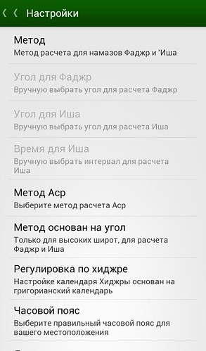 Пост Рамадан 2013 Android