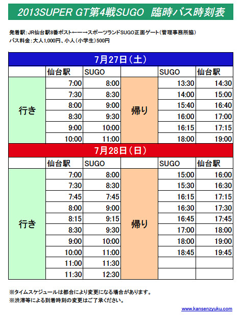 2013SGT第4戦SUGOバス時刻表