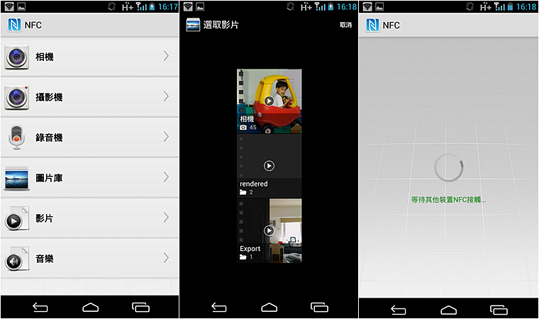 Screenshot_2013-07-09-16-17-47