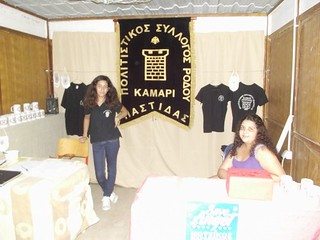1η μερα 7ου πολιτιστικού φεστιβάλ παστίδας ροδου του πολιτιστικού συλλόγου παστίδας ρόδου ΚΑΜΑΡΙ