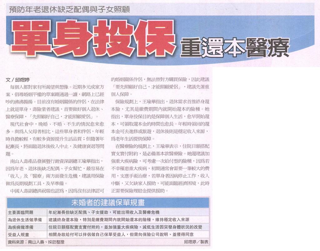 20131116[經濟日報]單身投保重還本醫療--預防年老退休缺乏配偶與子女照顧