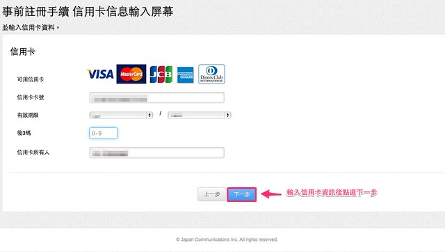 事前註冊手續_信用卡信息輸入屏幕___VISITOR_SIM-10