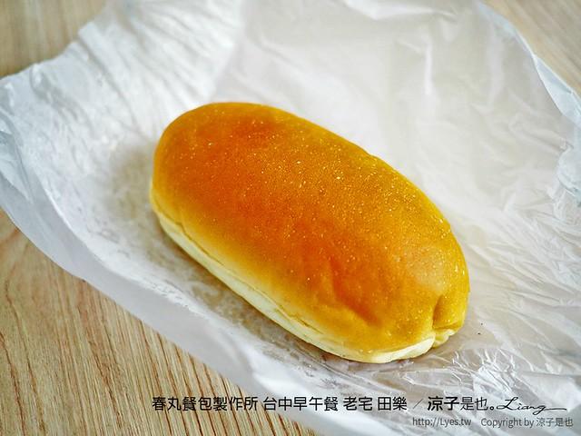 春丸餐包製作所 台中早午餐 老宅 田樂 16