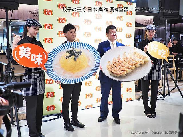餃子の王將 日本 高雄 漢神巨蛋 6
