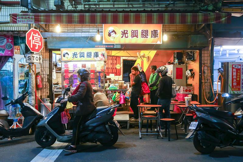 【三重美食】光興腿庫,三重好吃便當店!腿庫便當、豬腳便當都推薦