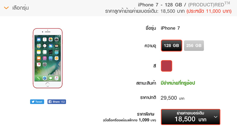 iPhone 7 Red Promotion