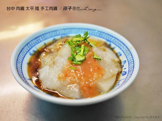 台中 肉圓 太平 隆 手工肉圓 4