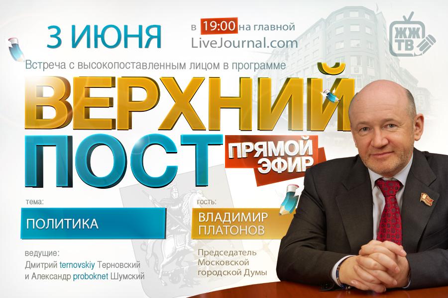 UPPOST_ANNOUNCE_Platonov
