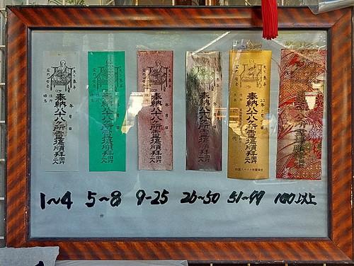 【写真】四国八十八ヶ所 : 第54番札所・延命寺