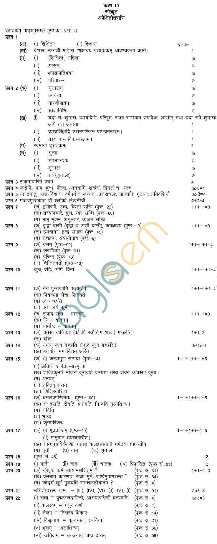 Rajasthan Board Class 10 Sanskrit T. L. Model Question Paper