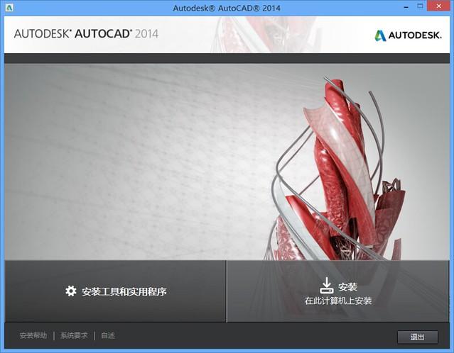 Autodesk AutoCAD 2014/2013 注册机