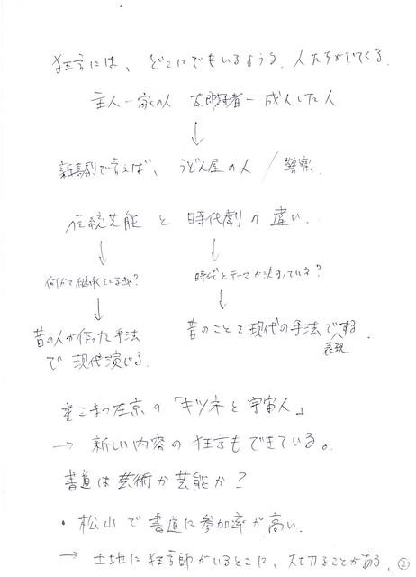釜芸狂言第1回No220131031