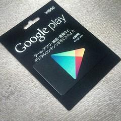 近所のファミマでGoogle playギフトカード売ってたので購入。これで #ingress のAP買うぜ!! #無理