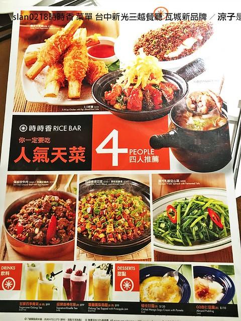 slan0218時時香 菜單 台中新光三越餐廳 瓦城新品牌 58