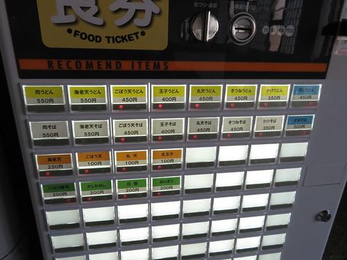 佐賀競馬場の鳥栖料飲店協同組合のメニュー