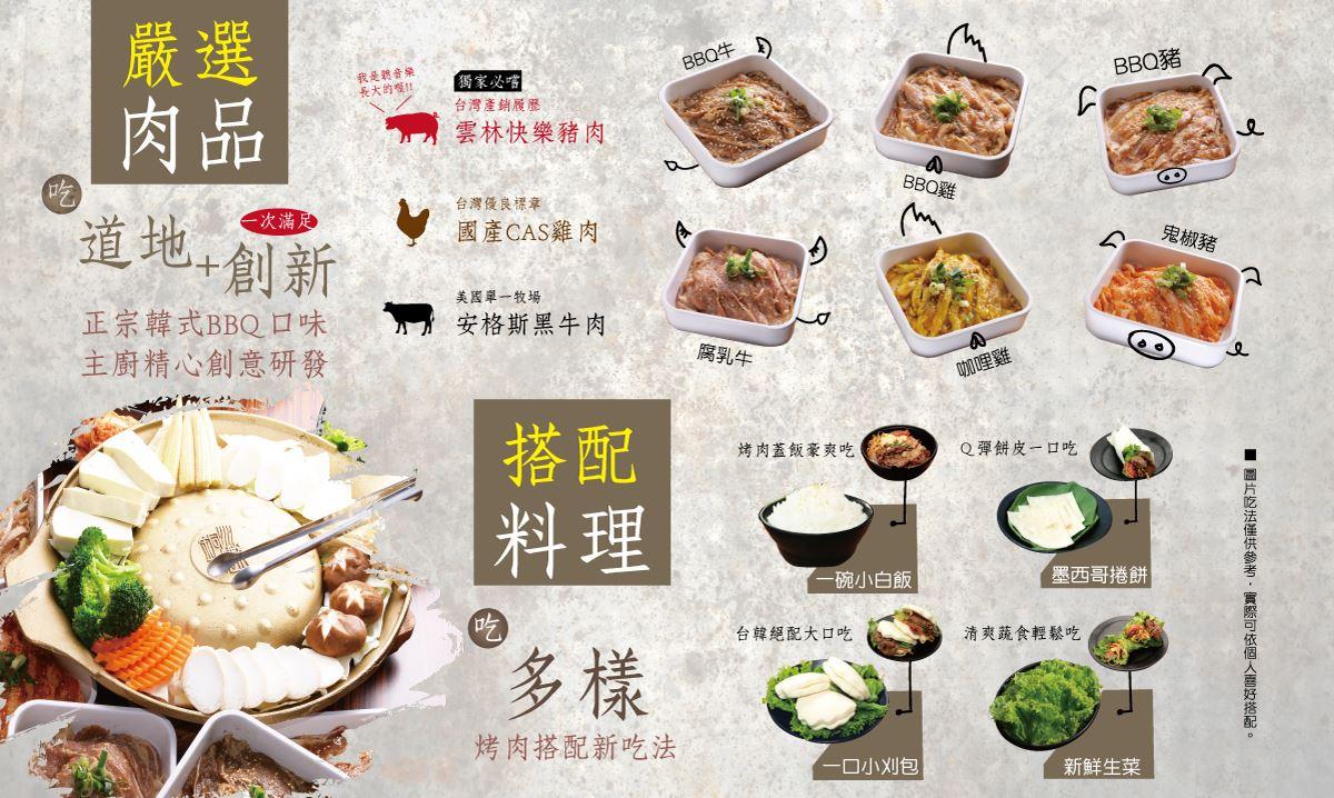 銅盤菜單1