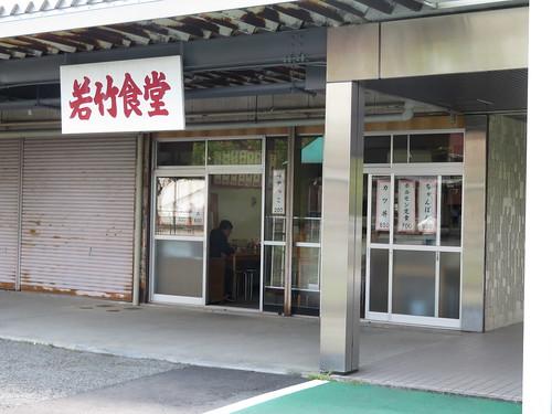 佐賀競馬場の若竹食堂
