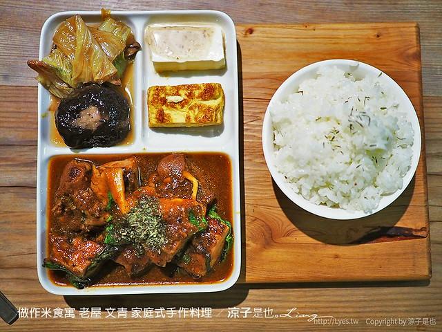 做作米食寓 老屋 文青 家庭式手作料理 12