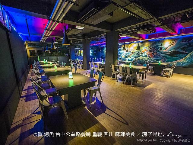 水貨 烤魚 台中公益路餐廳 重慶 四川 麻辣美食 28