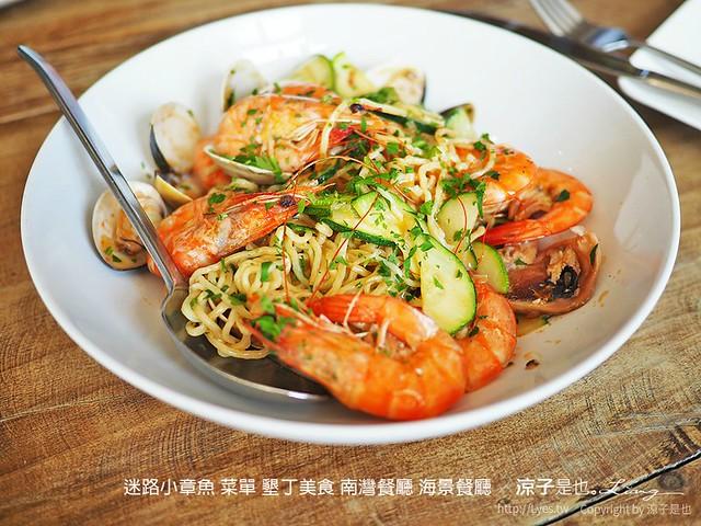 迷路小章魚 菜單 墾丁美食 南灣餐廳 海景餐廳 22