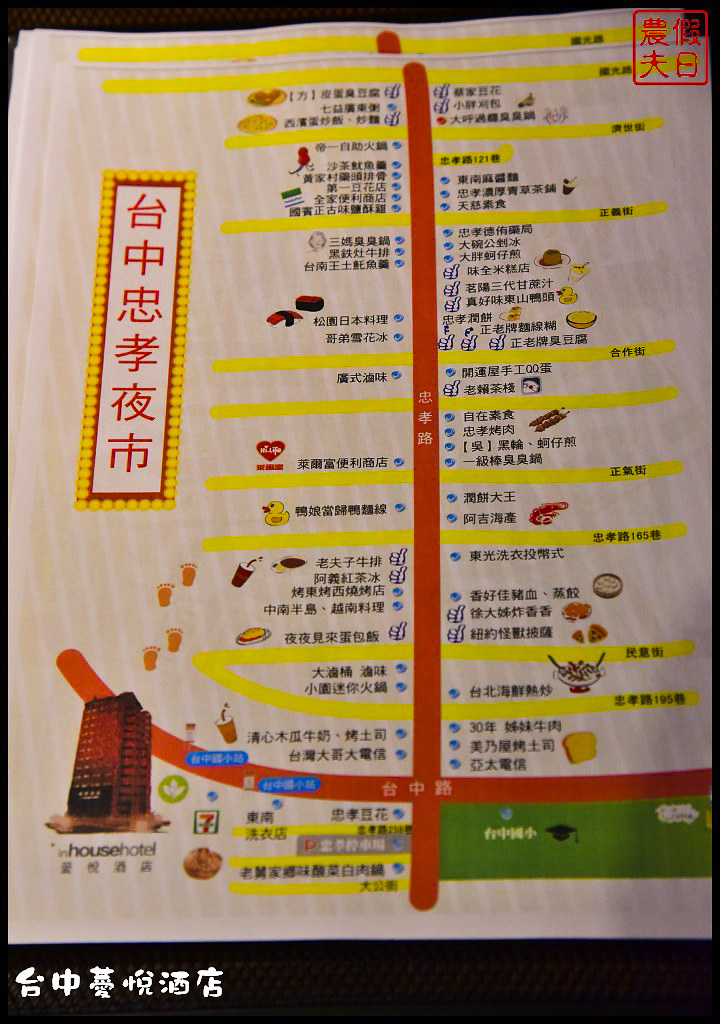 台中薆悅酒店DSC_7591
