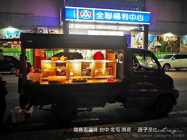 雄麻吉滷味 台中 北屯 消夜 5