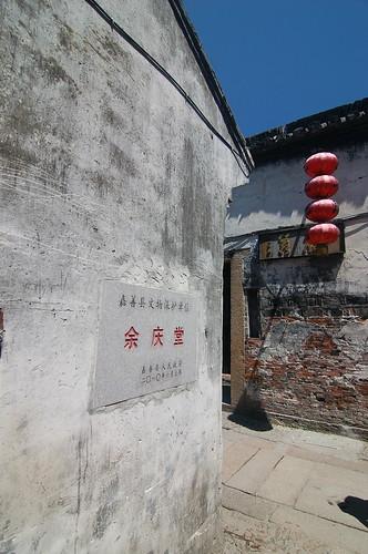 浙江西塘 塘東街