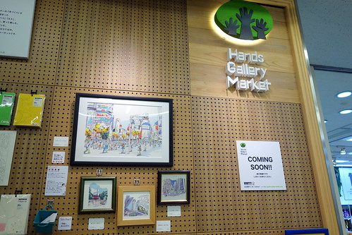 渋谷ハンズギャラリーマーケットで展示販売-1