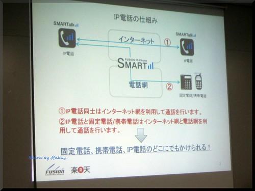 Photo:2013-09-10_T@ka.'s Life Log Book_【Event】「 #SMARTalk 」ブロガーイベント IP電話革命を起こせ! Fusion IPは侮れないお得サービスだったよ! -04 By:logtaka