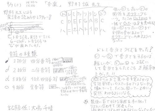 釜芸音楽第1回0907