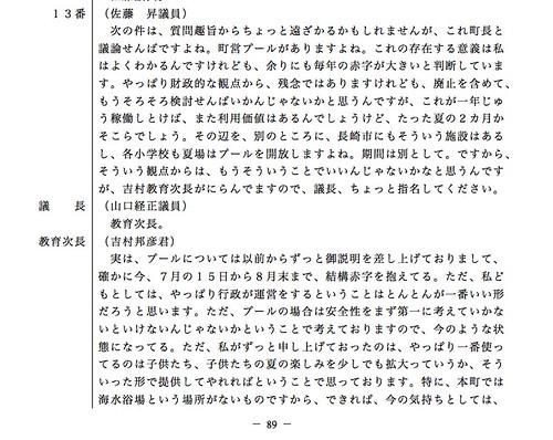 平成25年6月議会