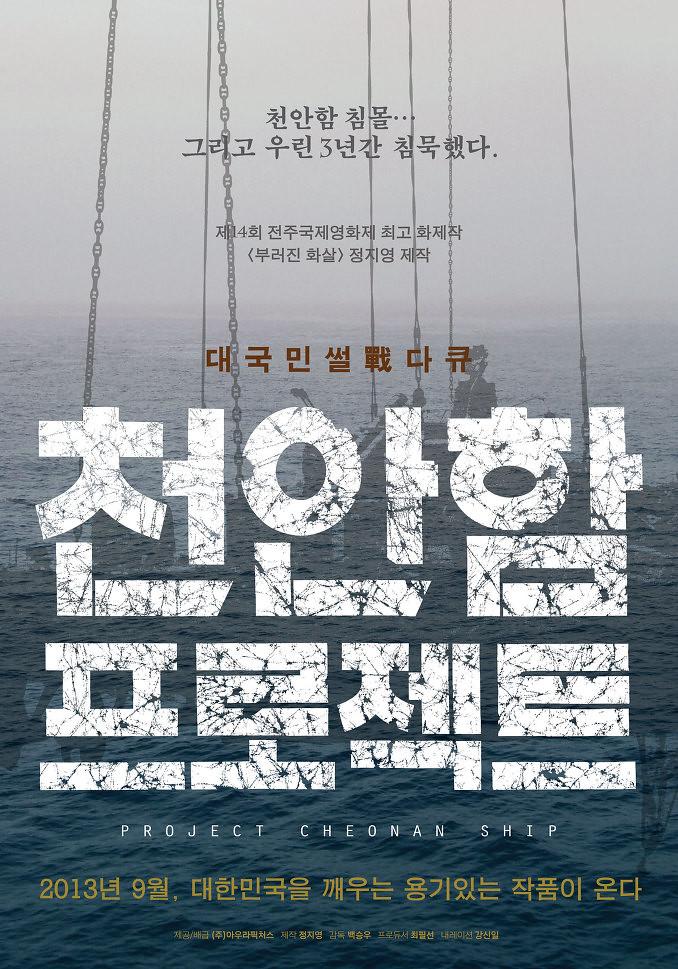 ProjectCheonanShip/Movie
