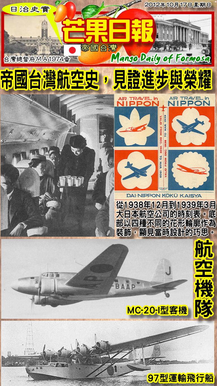 121017芒果日報--日治史實--帝國台灣航空史,兩張圖片說分明02