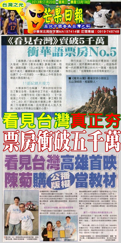 131120芒果日報--台灣之光--看見台灣真正夯,票房衝破五千萬