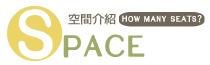 台中mapper cafe空間介紹