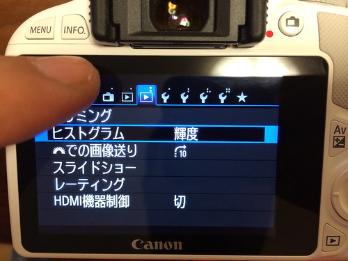 EOS Kiss X7 Touch screen menu