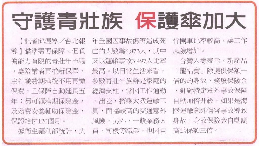 20131217[經濟日報]守護青壯族 保護傘加大