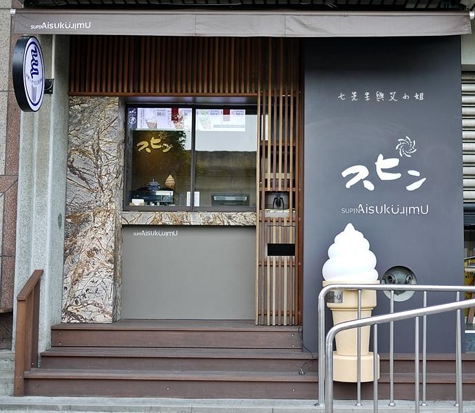 4 SUPIN Aisukurimu 建功店