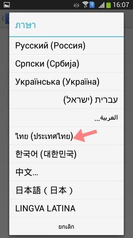 Google Now Thai