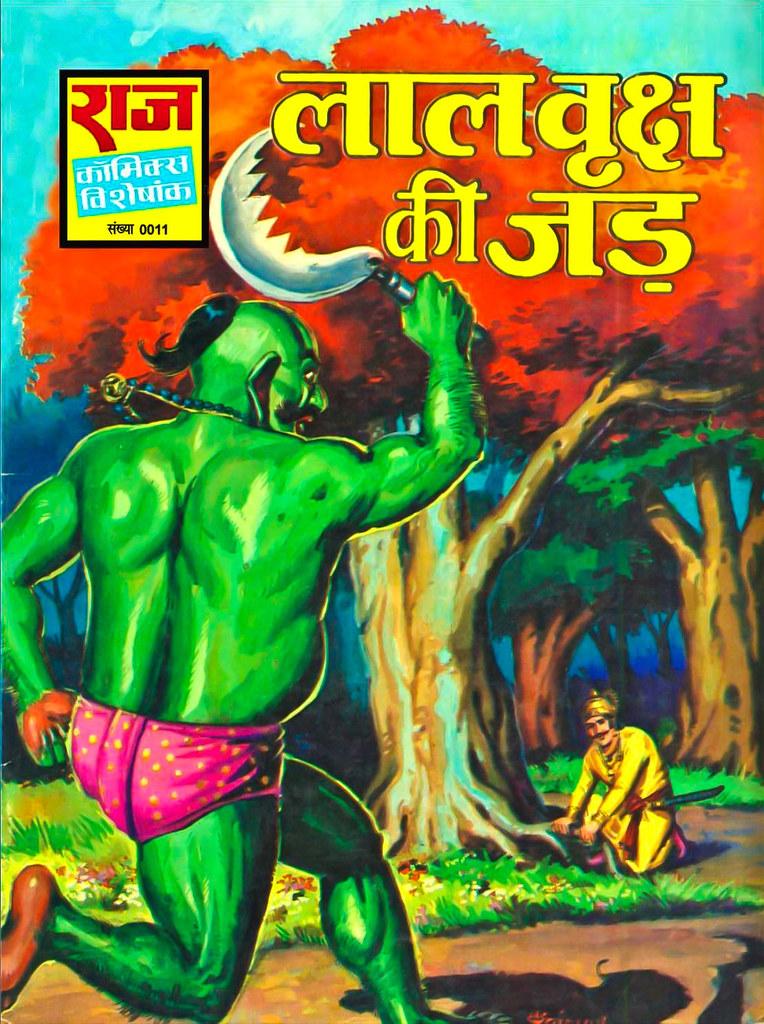 Hindi Comics - 39