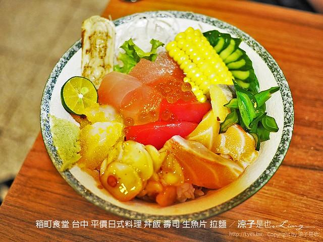 箱町食堂 台中 平價日式料理 丼飯 壽司 生魚片 拉麵 18