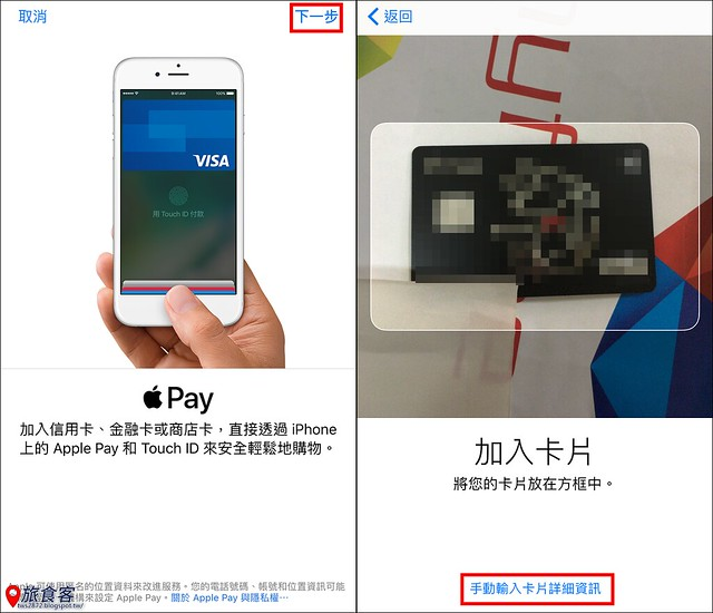 APPLE PAY加信用卡_02