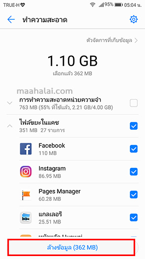 Huawei Clean